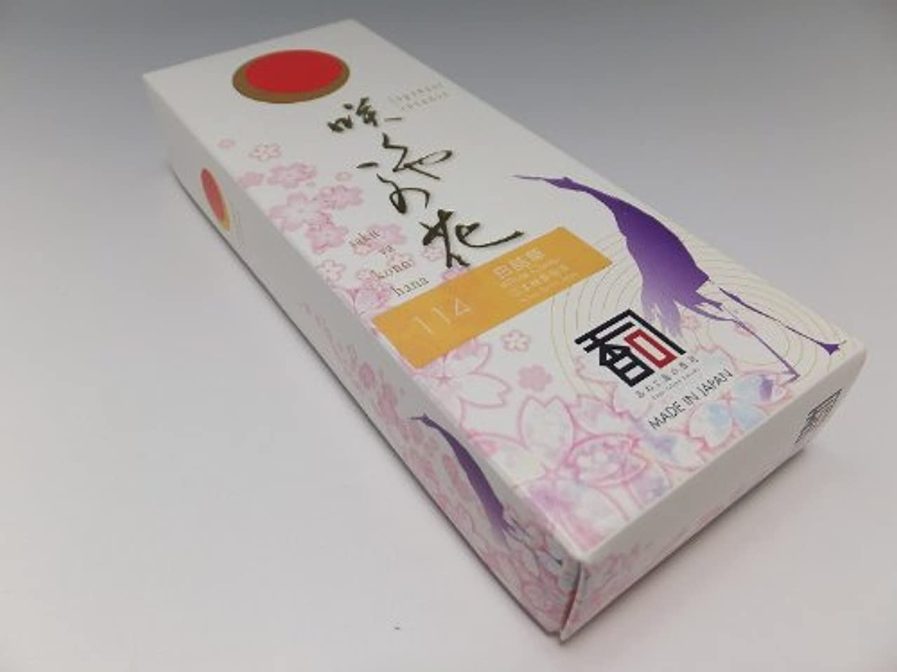 ペルーグローブシマウマ「あわじ島の香司」 日本の香りシリーズ  [咲くや この花] 【114】 白詰草 (有煙)
