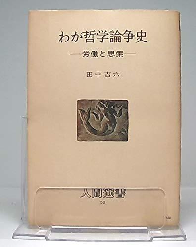 わが哲学論争史―労働と思索 (人間選書 50)