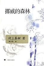 {手へん那}威的森林(ノルウェイの森)(中国語) (村上春樹文集)