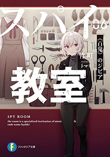 スパイ教室06 《百鬼》のジビア (富士見ファンタジア文庫)