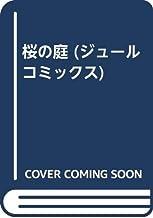 桜の庭 (ジュールコミックス)