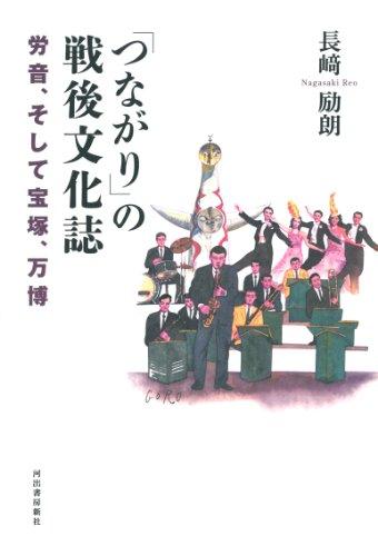 「つながり」の戦後文化誌: 労音、そして宝塚、万博