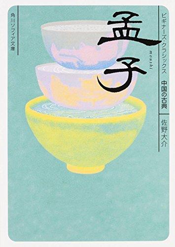 孟子 ビギナーズ・クラシックス 中国の古典 (角川ソフィア文庫)の詳細を見る