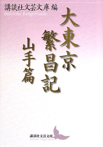 大東京繁昌記 山手篇 (講談社文芸文庫)の詳細を見る