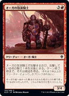 【FOIL】マジックザギャザリング ELD JP 132 オーガの放浪騎士 (日本語版コモン) エルドレインの王権 Throne of Eldraine