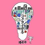 歩く花 / NEE