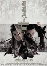 『髑髏城の七人』DVD