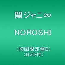 Noroshi: Limited-B