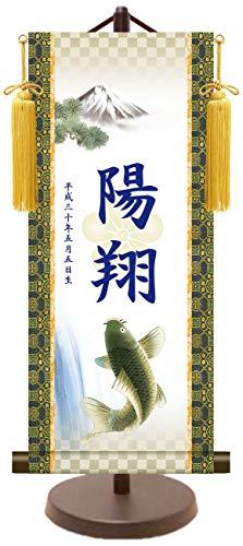高田屋オリジナル 名前旗 伝統友禅 名入掛軸 (昇鯉, 中)