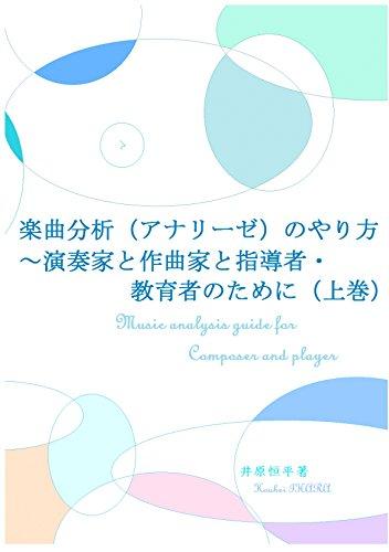 楽曲分析(アナリーゼ)のやり方(上巻): ~演奏家と作曲家と指導者・教育者のために