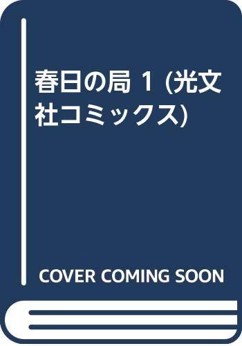春日の局 1 (光文社コミックス)の詳細を見る