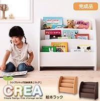 CREA クレアシリーズ 絵本ラック 幅65cm ホワイト