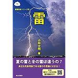 雷 (極端気象シリ-ズ)
