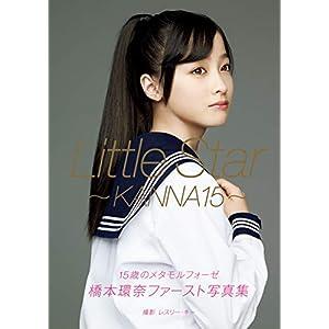 """橋本環奈 ファースト写真集 『 Little Star - KANNA15 - 』"""""""