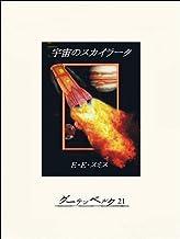 表紙: 宇宙のスカイラーク | E・E・スミス