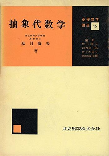 抽象代数学 (基礎数学講座)