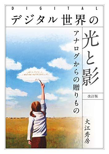 デジタル世界の光と影(改訂版) アナログからの贈りもの (Japanese Edition)