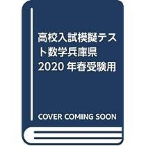 高校入試模擬テスト数学兵庫県2020年春受験用