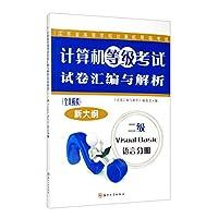 计算机等级考试试卷汇编与解析(全真模拟):二级 Visual Basic语言分册