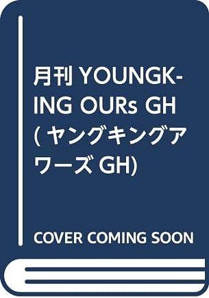 月刊YOUNGKING OURs GH(ヤングキングアワーズGH) 2019年 08 月号 [雑誌]