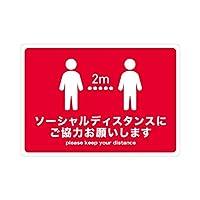 Biijo ソーシャルディスタンスステッカー 防水・耐熱 ステッカー シール ソーシャルディスタンスシール フロア案内 レジ受付 感染防止 壁用 (赤, Lサイズ(タテ20cm×ヨコ28cm))