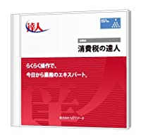 消費税の達人 Professional Edition CD-ROM版