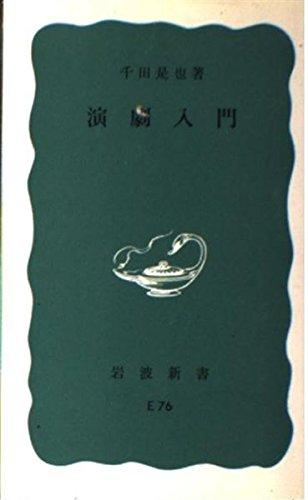 演劇入門 (岩波新書 青版 592)