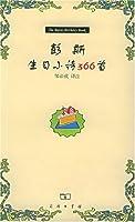 彭斯生日小诗366首