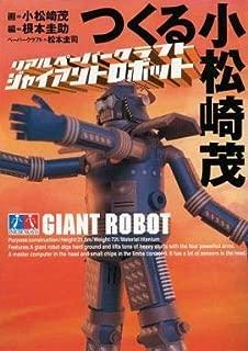 つくる小松崎茂―リアルペーパークラフト・ジャイアントロボット