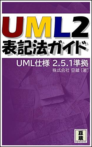 UML2 表記法ガイド