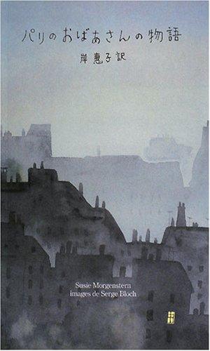 パリのおばあさんの物語