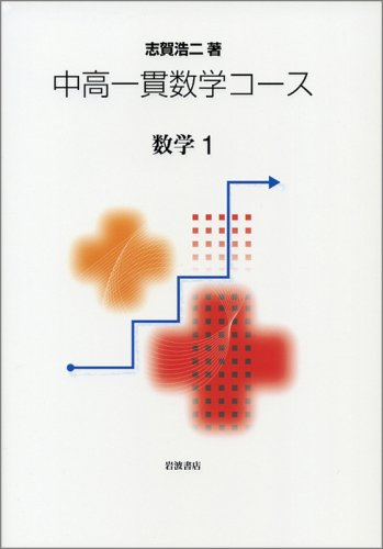 Mathematics 1 (integrated middle and high mathematics course) (2001) ISBN: 4000067710 [Japanese Import]