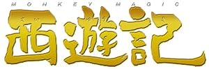 西遊記(2007)