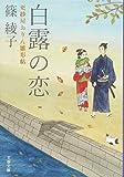 白露の恋 更紗屋おりん雛形帖 (文春文庫)