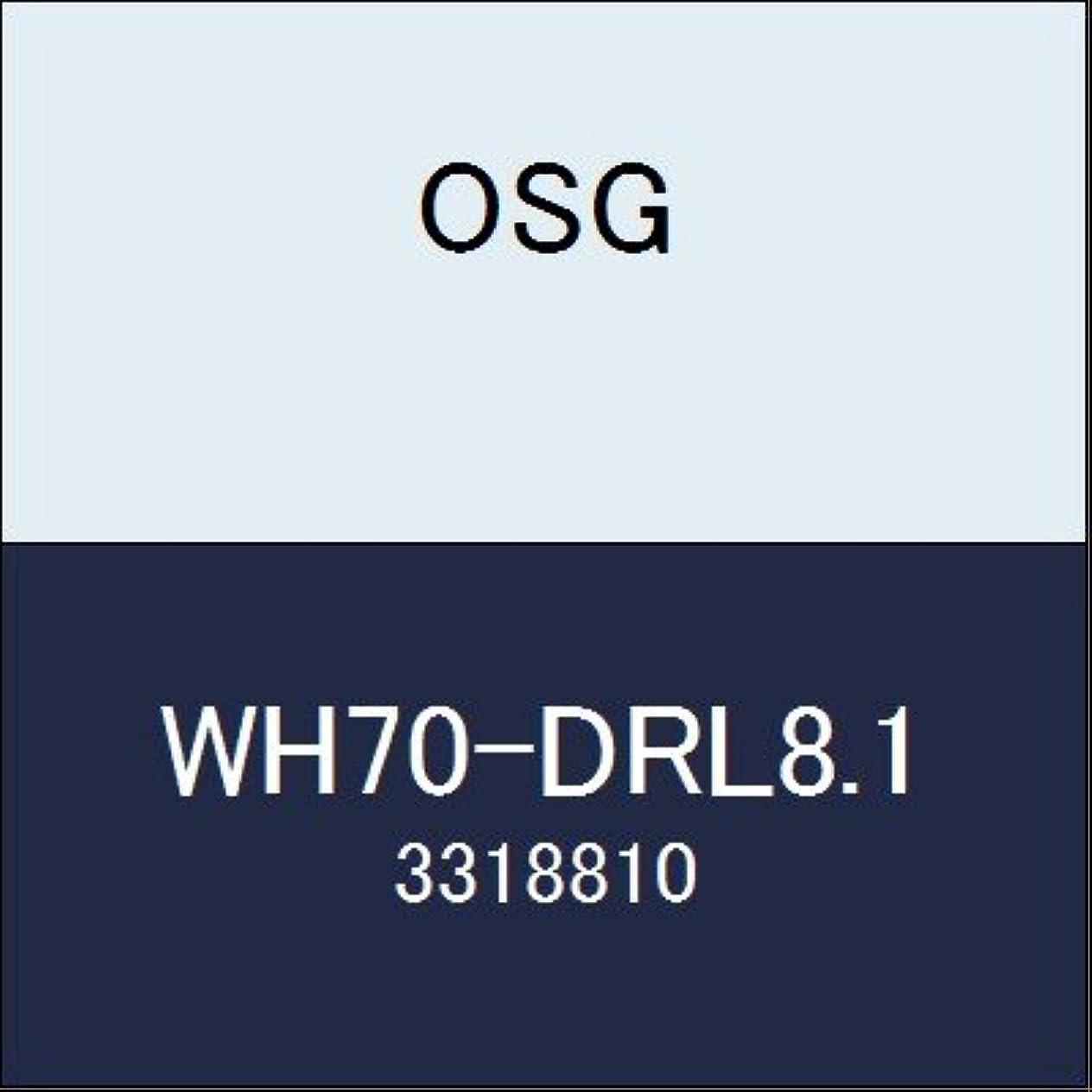 ラフトジョセフバンクス迷惑OSG 超硬ドリル WH70-DRL8.1 商品番号 3318810