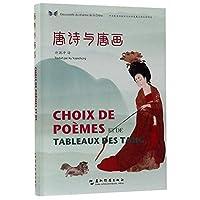 中华之美丛书:唐诗与唐画(汉法对照)