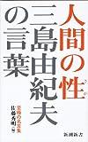 三島由紀夫の言葉 人間の性 (新潮新書) - 佐藤 秀明(編)