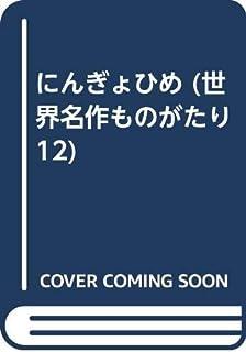 にんぎょひめ (世界名作ものがたり 12)