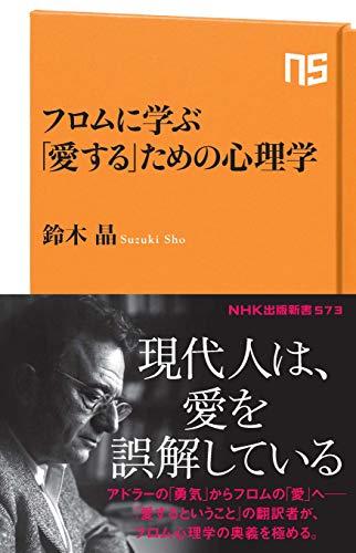 フロムに学ぶ 「愛する」ための心理学 (NHK出版新書 573)