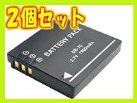 2個セット ≪ RICOH リコー ≫ DB-70 互換 バッテリー