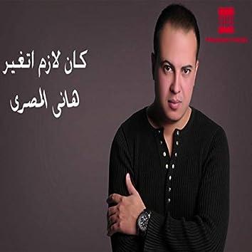 Kan Lazem Atghayar
