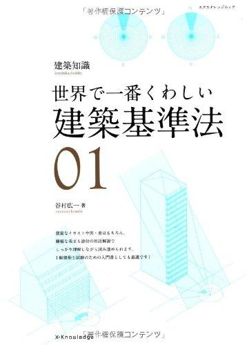 世界で一番くわしい建築基準法 (エクスナレッジムック 建築知識|世界で一番くわしい 1)