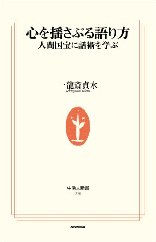 心を揺さぶる語り方―人間国宝に話術を学ぶ (生活人新書)