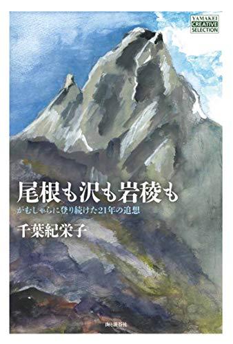 尾根も沢も岩稜も がむしゃらに登り続けた21年の追想 (ヤマケイクリエイティブセレクション)の詳細を見る