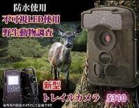 44 個暗視LED付 新型 トレイルカメラ 5310 暗視効果抜群 不可視LED使用 野生動物調査カメラ 5310