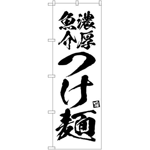 のぼり 濃厚魚介つけ麺 No.SKE-639 (三巻縫製 補強済み)