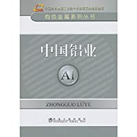 Non-ferrous metal series : Aluminum Corporation of China(Chinese Edition)