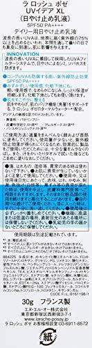 LaRoche-Posay(ラロッシュポゼ)『敏感肌用UVイデアXL』