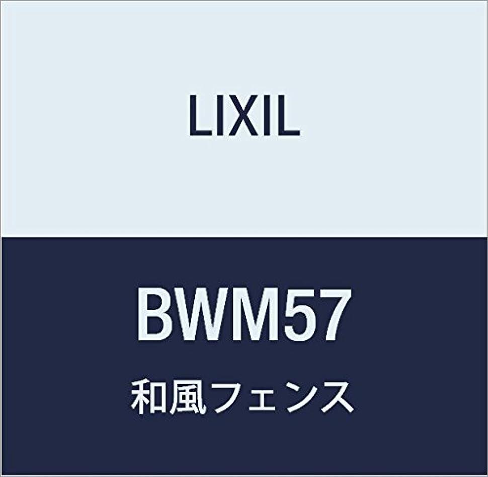 LIXIL(リクシル) TOEX 京香 建仁寺垣組立型 主柱 T‐18 BR BWM57
