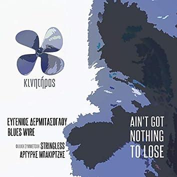Kinitiras / Ain't Got Nothing To Lose